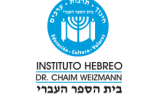 Instituto Hebreo Dr. Chaim Weitzman